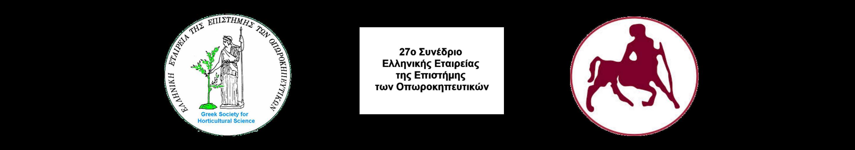 27ο Συνεδριο Ελληνικης Εταιρειας της Επιστημης των Οπωροκηπευτικων